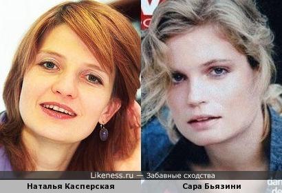 Наталья Касперская и Сара Бьязини