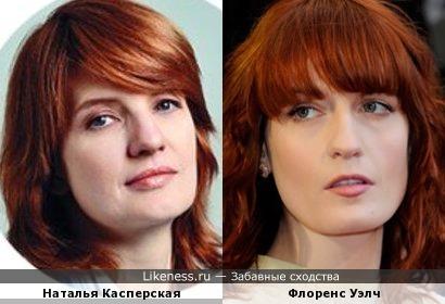 Наталья Касперская и Флоренс Уэлч
