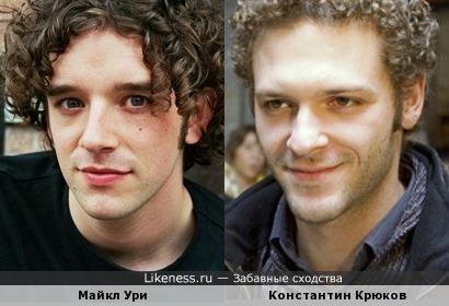 Константин Крюков и Майкл Ури