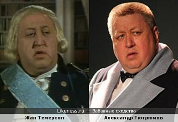 Жан Темерсон похож на Александра Тютрюмова