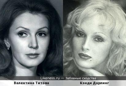 Кэнди Дарлинг напомнила Валентину Титову