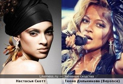 Модель Настасья Скотт и Теона Дольникова в образе Beyonce