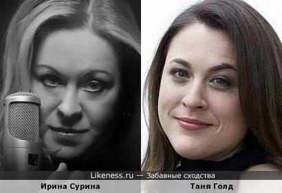 Ирина Сурина и Таня Голд