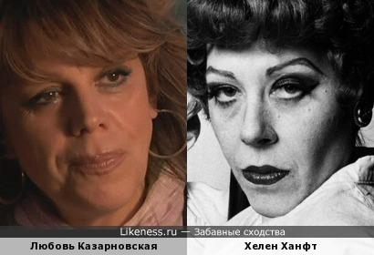 Любовь Казарновская и Хелен Ханфт