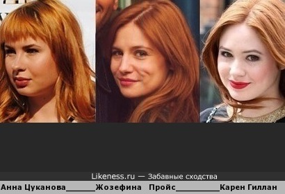 Анна Цуканова, Жозефина Пройс, Карен Гиллан: ну и как вас различать, девушки?