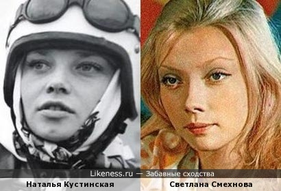 Светлана Смехнова (Благоевич)