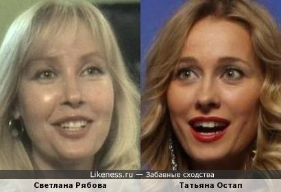 Светлана Рябова и Татьяна Остап