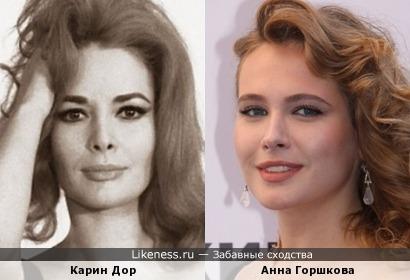 Анна Горшкова и Карин Дор (2)