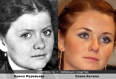 Ирина Муравьева и Лена Катина