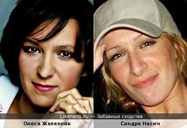 Олеся Железняк и Сандра Насич