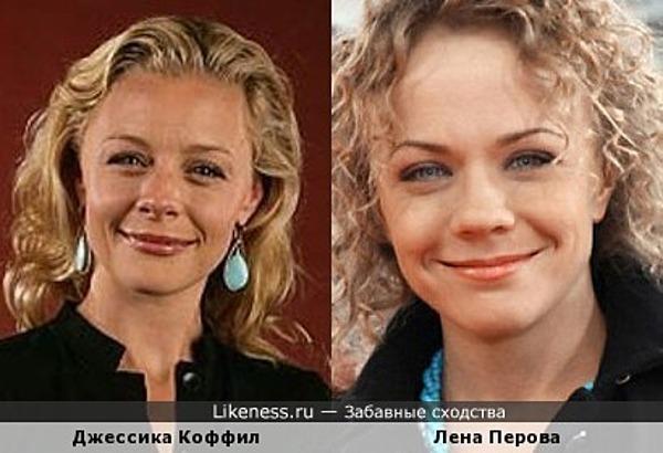 Джессика Коффил и Лена Перова