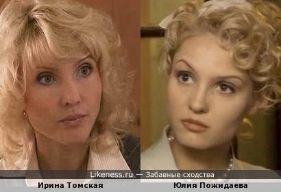 Ирина Томская и Юлия Пожидаева