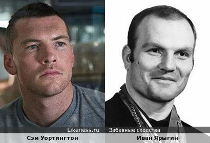 Сэм Уортингтон похож на борца Ивана Ярыгина