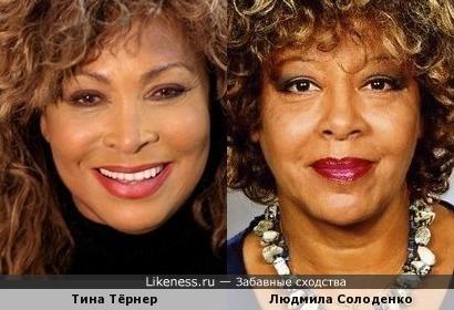 Возможно, Людмила Солоненко есть в какой-нибудь базе двойников, сходство с Тёрнер налицо :) или на лице :)
