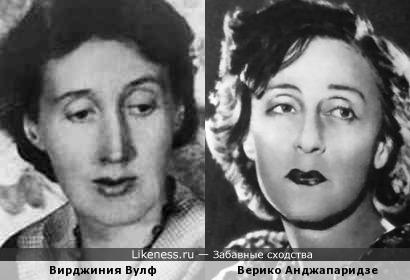 Вирджиния Вулф и Верико Анджапаридзе