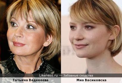 Татьяна Веденеева и Миа Васиковска