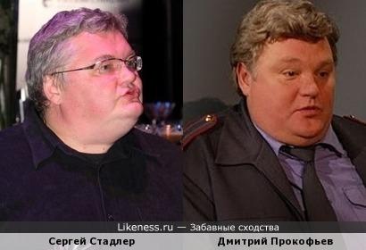 Сергей Стадлер и Дмитрий Прокофьев