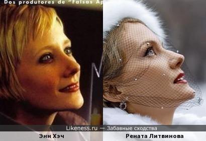 Энн Хэч и Рената Литвинова