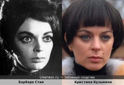Барбара Стил и Кристина Кузьмина