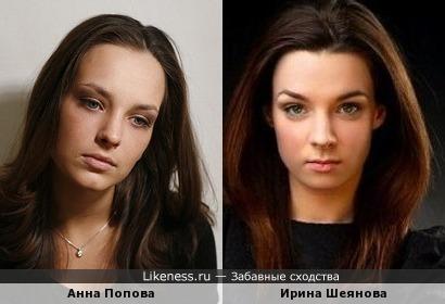 Анна Попова и Ирина Шеянова