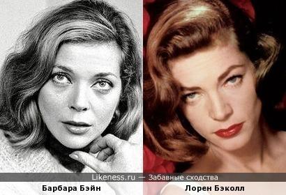 Барбара Бэйн и Лорен Бэколл