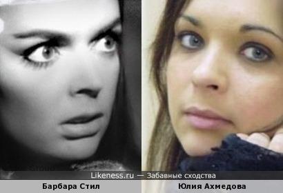 Юлия Ахмедова и Барбара Стил