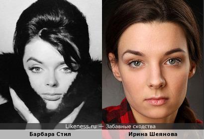Барбара Стил и Ирина Шеянова