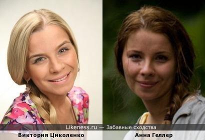 Виктория Циколенко и Анна Геллер