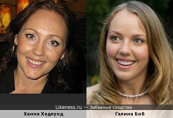 Ханна Хедлунд и Галина Боб