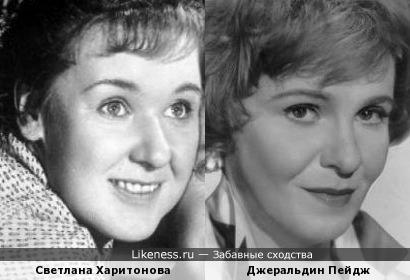 Светлана Харитонова и Джеральдин Пейдж