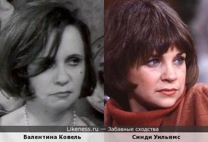 Валентина Ковель и Синди Уильямс