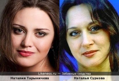 Наталия Тарыничева и Наталья Суркова