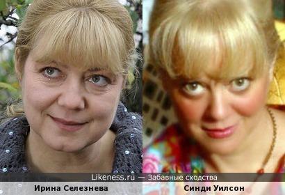 Ирина Селезнева и Синди Уилсон