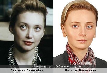 Светлана Селезнёва и Наталья Васильева