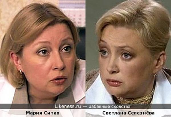 Мария Ситко похожа на Светлану Селезневу