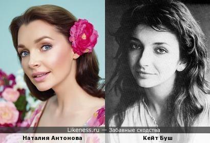 Наталия Антонова и Кейт Буш