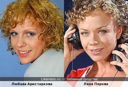 Любава Аристархова и Лена Перова