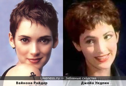 Вайнона Райдер и Джейн Уидлин