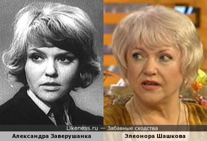 Александра Заверушанка и Элеонора Шашкова