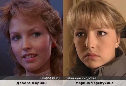 Дебора Форман и Марина Черепухина