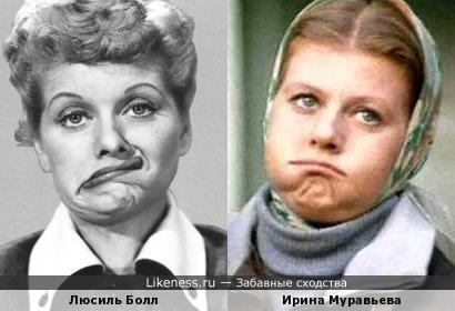 Люсиль Болл и Ирина Муравьева: кукушка кукушонку купила капюшонку :)