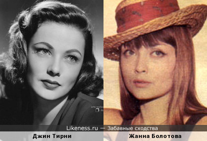 Джин Тирни и Жанна Болотова: красавицы!