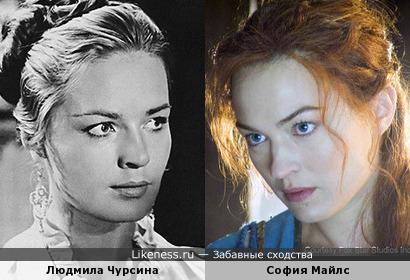 Людмила Чурсина и София Майлс