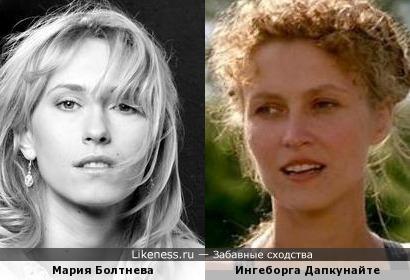 Ингеборга Дапкунайте и Мария Болтнева: две Маруси