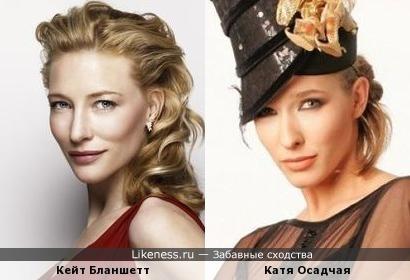 Кейт Бланшетт и Катя Осадчая