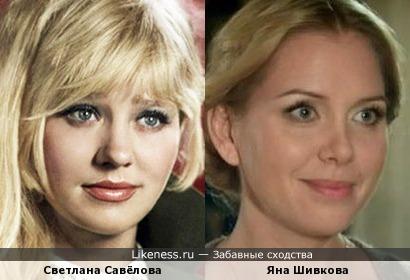 Яна Шивкова и Светлана Савёлова