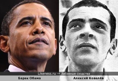 Барак Обама и Алексей Ковалёв
