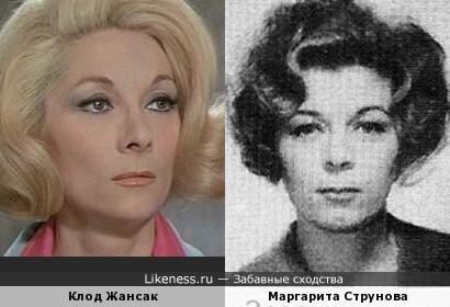 Клод Жансак и Маргарита Струнова