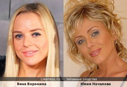 Юлия Началова и Вика Воронина