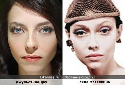 Джульет Ландау и Елена Метёлкина